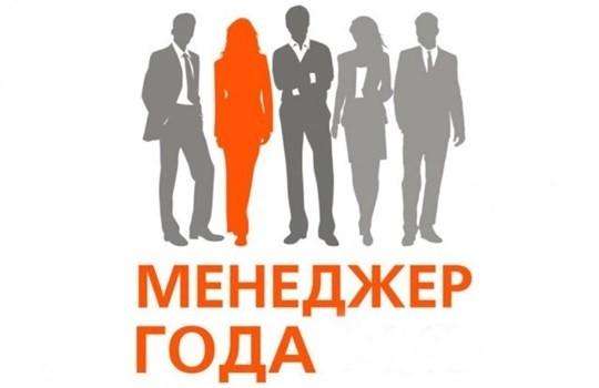 «Самый эффективный менеджер Кыргызстана» — кто он?