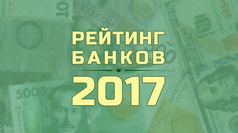Рейтинг банков 2017: У 5 банков снизился объем депозитной базы (данные)