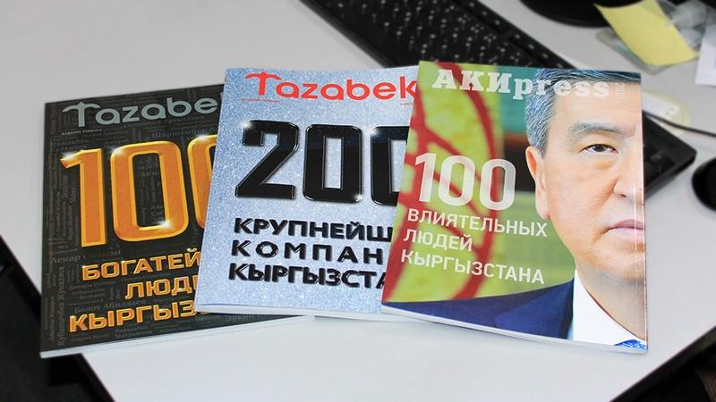 Журналы о крупнейших компаниях, а также о влиятельных и богатых людях, которые управляют страной, по самой выгодной цене!