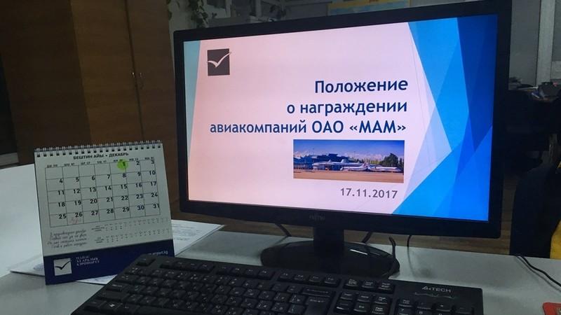 ОАО «МАМ» запускает онлайн-голосование для определения «Лучшей авиакомпании по мнению пассажиров»