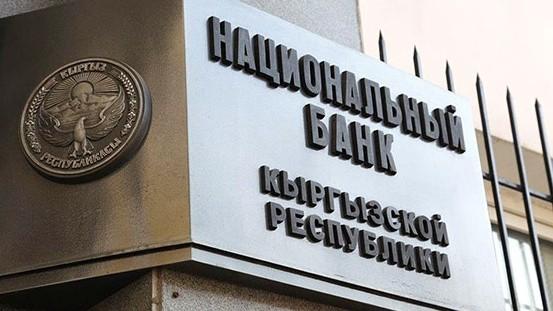 НБКР приостановил действие свидетельства о регистрации микрокредитной компании, принадлежащей супруге Ф.Кулова