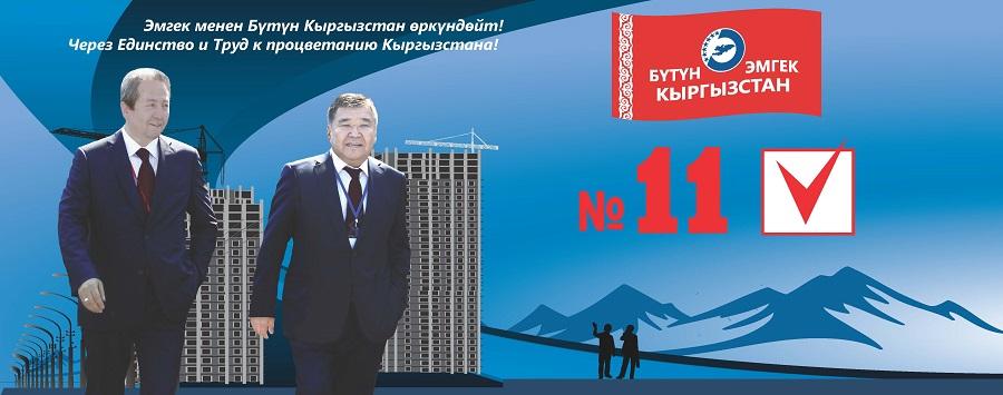 она становления партийной системы в кыргызстане смотрела передачу