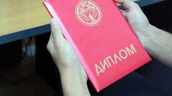 красные дипломы предлагает Министерство образования и науки  Отменить красные дипломы предлагает Министерство образования и науки Билим АКИpress