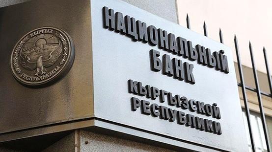 Лицензию НБКР на оказание услуг по приему и проведению платежей и расчетов получила еще одна компания