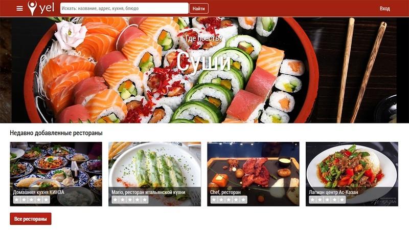 Зарабатывай с помощью АКИpress: получи сайт Yel о кафе и ресторанах г.Бишкек в свое распоряжение
