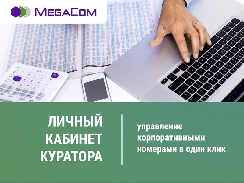 «Личный кабинет куратора» от MegaCom для всех корпоративных абонентов