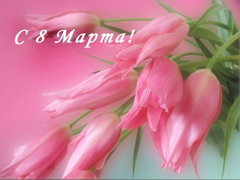ОАО «Кыргызалтын» поздравляет дам с Международным женским днем 8 Марта!