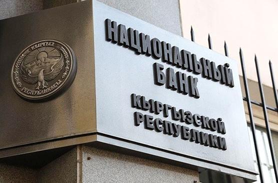 Нацбанк согласовал 4 кандидатуры на должности в «Росинбанк», KICB, «Банк Компаньон» и «Коммерческий банк Кыргызстан»