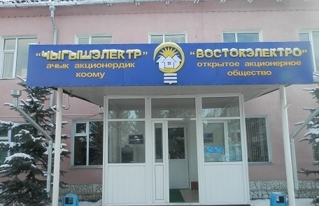 В совет директоров «Востокэлектро» вошли замглавы Нацэнергохолдинга и член СД «Электрических станций»