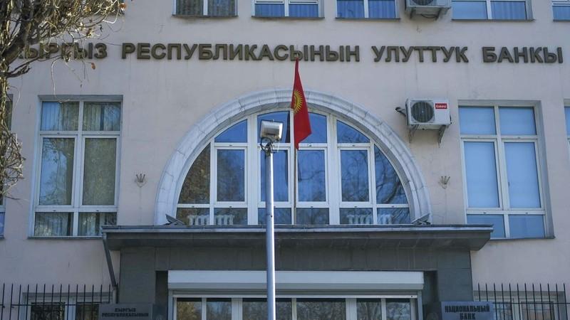 Нацбанк оштрафовал коммерческий банк на 30 тыс. сомов и 2 сотрудников другого банка по 7 тыс. сомов