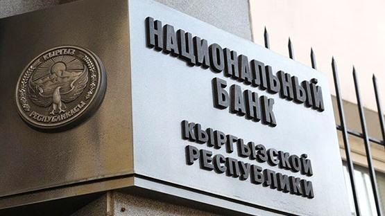 НБКР согласовал кандидатуру Максата Ишенбаева на должность главы правления банка «Бай Тушум»