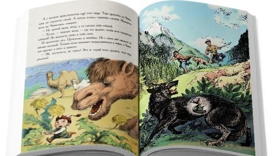 ОАО «МАМ» оказало спонсорскую помощь для издания первого сборника детских сказок Ч.Айтматова