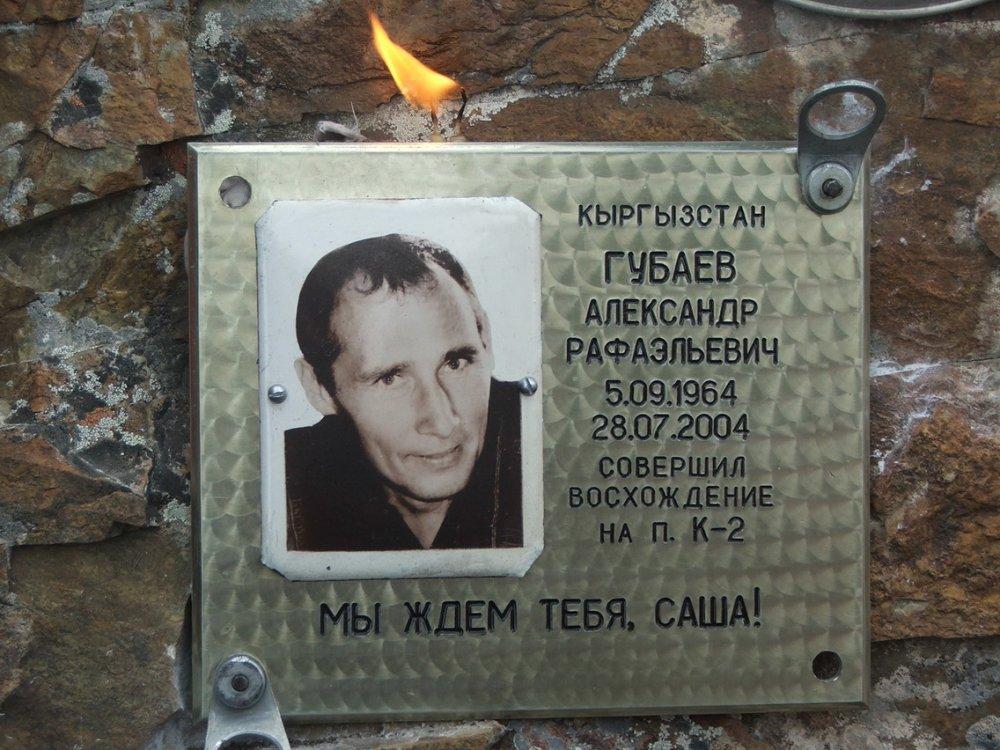 Александр Губаев - Памятная табличка у подножия К2/Чогори