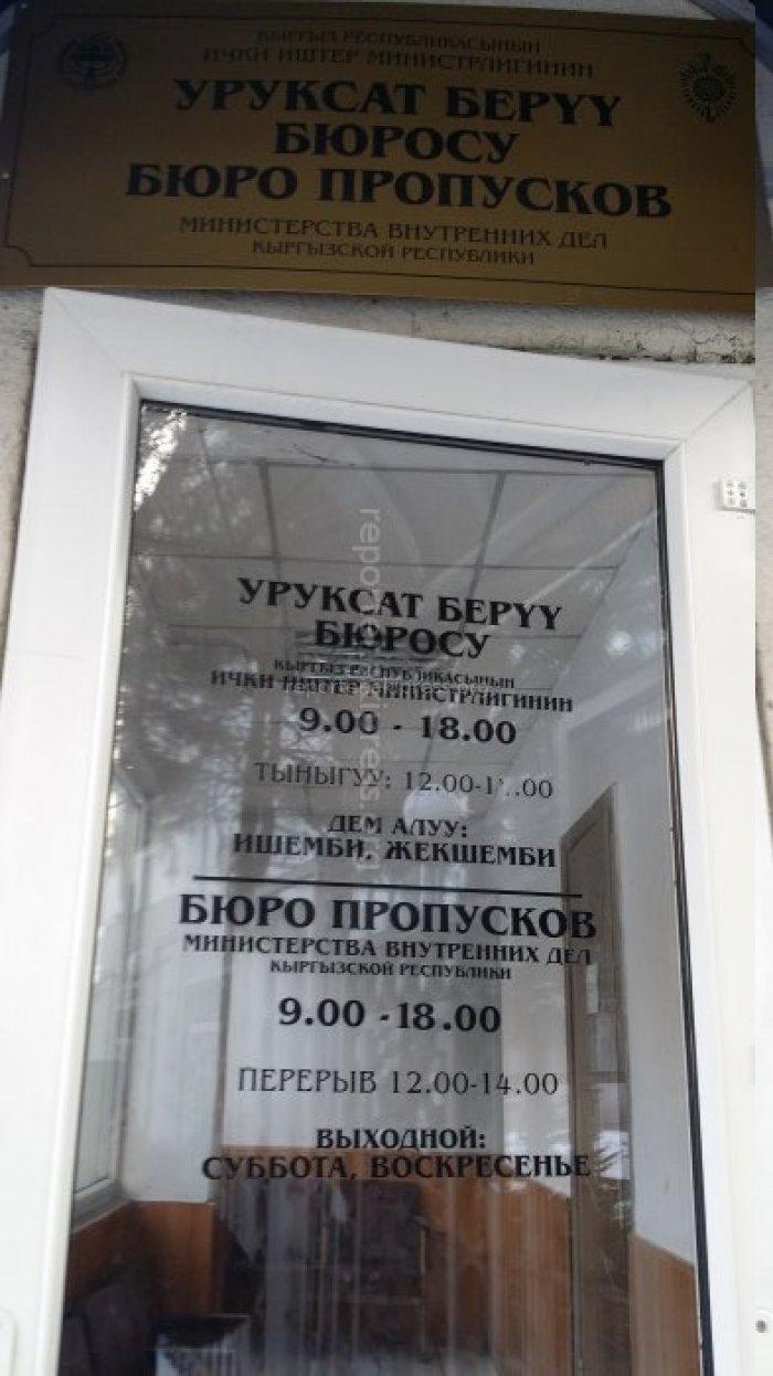 цель работа в москве в бюро пропусков вот вторым