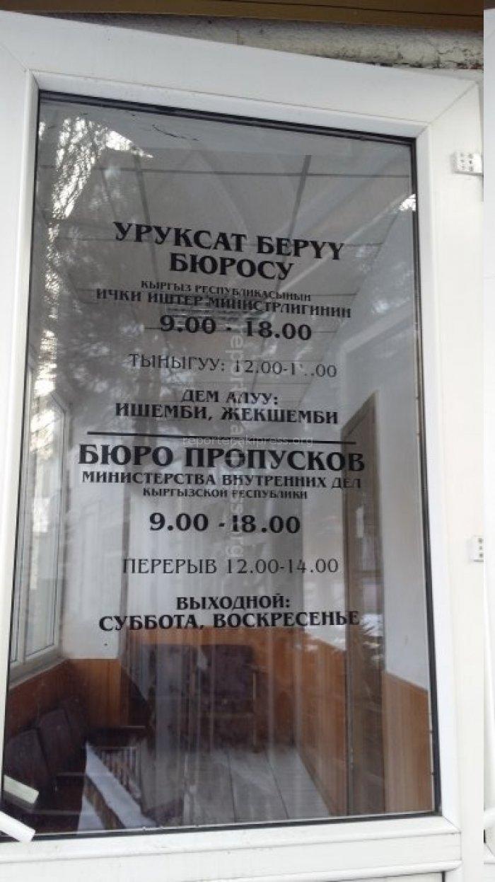 Алекс дружат работа в москве в бюро пропусков Компания интерхим Посмотреть