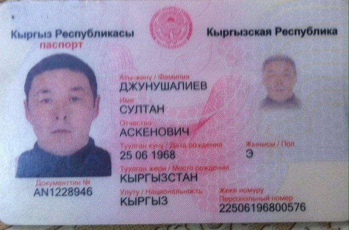паспорт киргизский фото