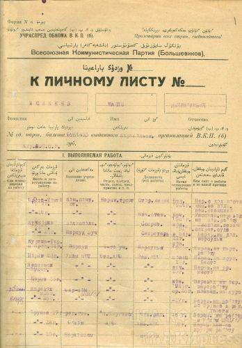 Личный листок Баялы Исакеева / Госархив / АКИpress