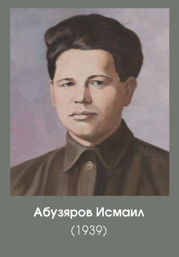 абузяров