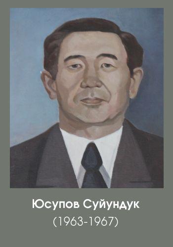 юсупов суйундук