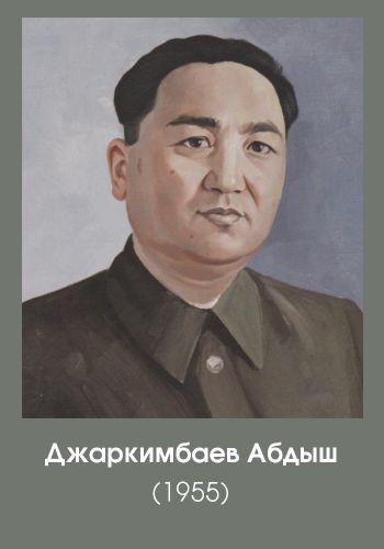 джаркимбаев