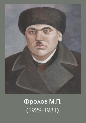 фролов мп