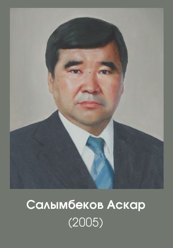 салымбеков аскар