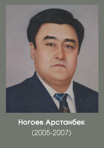 ногоев арстанбек