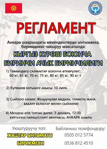 кыргыз курош2