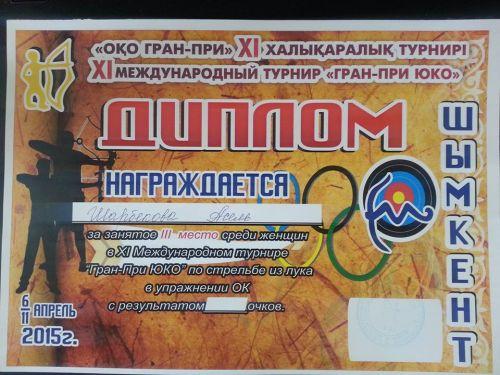 Асель Шарбекова4