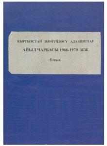 Кыргызстан жөнүндөгү адабияттар. Айыл чарбасы 1966-1970 жж. 5-чыг. Бишкек — 1997г.