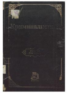 Т. В. Аверьянова, Р. С. Белкин, Ю. Г. Корухов, Е. Р. Россинская. Криминалистика. Москва — 2000г.