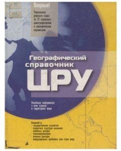 Географический справочник ЦРУ. Екатеринбург — 2004г.