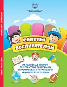 Методическое пособие для педагогов дошкольных образовательных организаций Кыргызской Республики