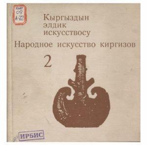 К. И. Антипина. Народное искусство киргизов — 2. Фрунзе — 1977г.