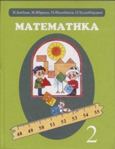 И. Бекбоев, Н. Ибраева, П. Иманбеков, О. Худайбердиев. Математика (2 класс) Бишкек — 2010г.