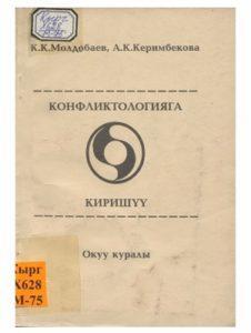 Молдобаев К. К.,Керимбекова А. К. Конфликтологияга киришүү. Бишкек — 1999г.