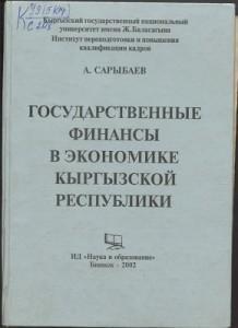 А. Сарыбаев.  Государственные финансы в экономике Кыргызской Республики.  Бишкек — 2002г.