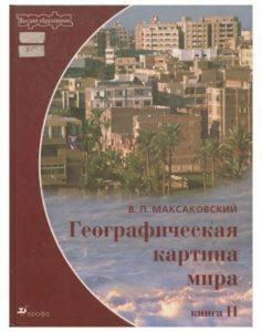 В. П. Максаковский. Географическая картина мира. Книга 2. Москва — 2004г.