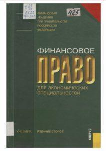 Финансовое право. Москва — 2007г.