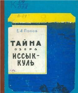 Попов Е. А. Тайна озера Иссык-Куль. Фрунзе — 1959г.