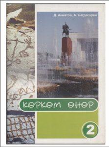 Д. Акматов, А. Багдасарян. Көркөм өнөр. (2класс) Бишкек — 2012г.