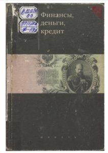 Соколова О. В. Финансы, деньги, кредит. Москва — 2000г.