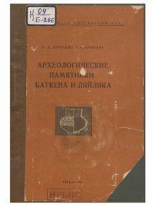 Ю. Д. Бараздин, Г. А. Брыкина. Археологические памятники Баткена и Ляйляка. Фрунзе — 1962г.