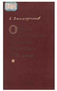 Б. Джамгерчинов. Очерки политической истории Киргизии 19 века. Фрунзе — 1966г.
