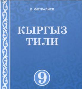 Кыргыз тили 9 класс гдз