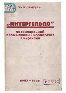 И.И.Самуэль    ИНТЕРГЕЛЬПО Чехославацкий промысловый кооператив в Киргизии   КОИЗ-1935