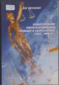 П. И. Дятленко. Реабилитация репрессированных граждан в Кыргызстане(1954 — 1999 гг.)