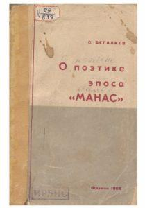 С. Бегалиев. О поэтике эпоса Манас. Фрунзе — 1968г.