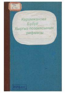 Керимжанова Бубуй. Кыргыз поэзиясынын рифмасы. Фрунзе — 1962г.