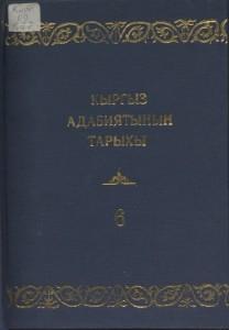 Кыргыз Адабиятынын Тарыхы 6кл.